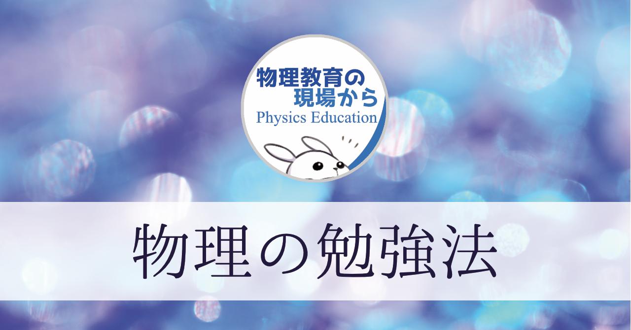 【図解】物理の勉強法
