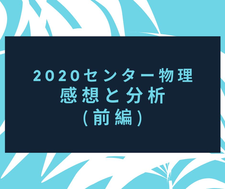 2020センター物理 分析と感想 後編【第2問〜第6問】