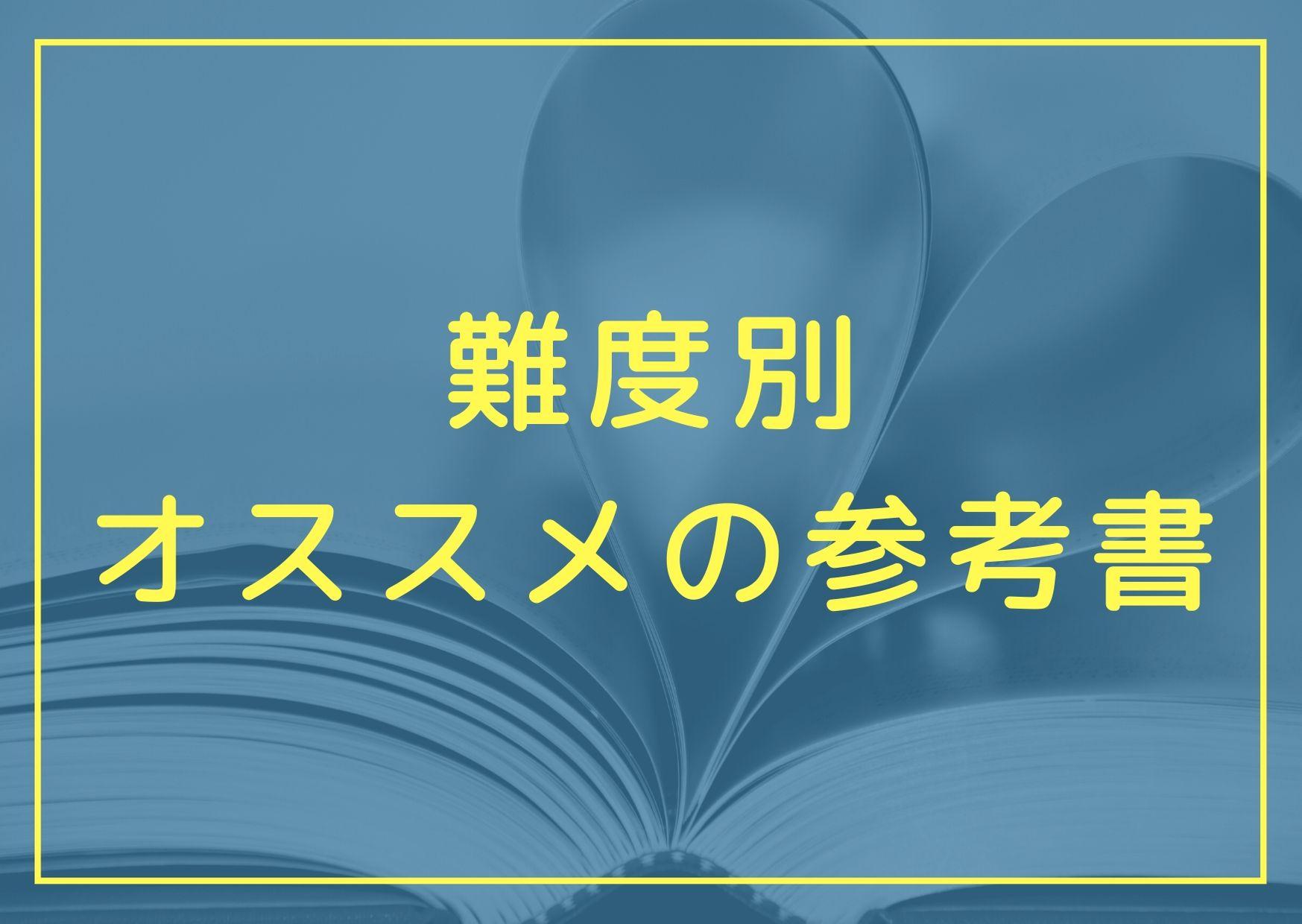 【大学受験】難度別オススメの参考書【高校物理】