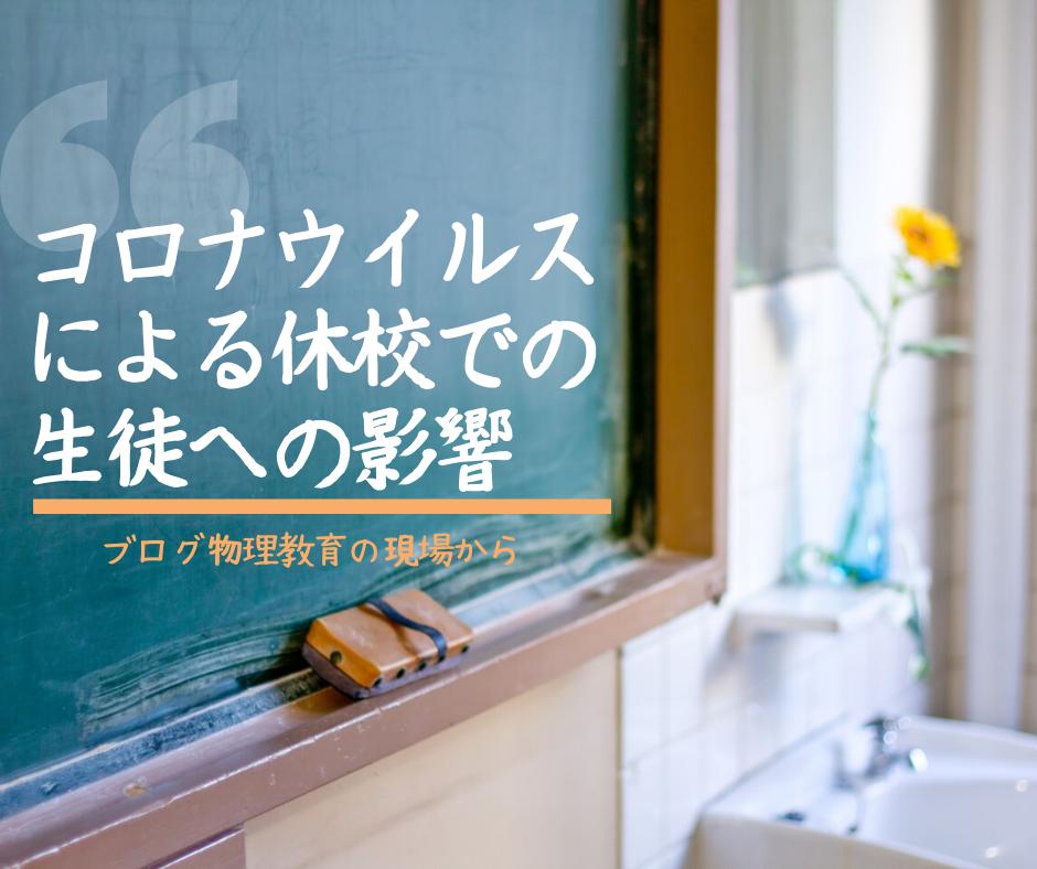 コロナウイルスによる休校での生徒への影響と対応