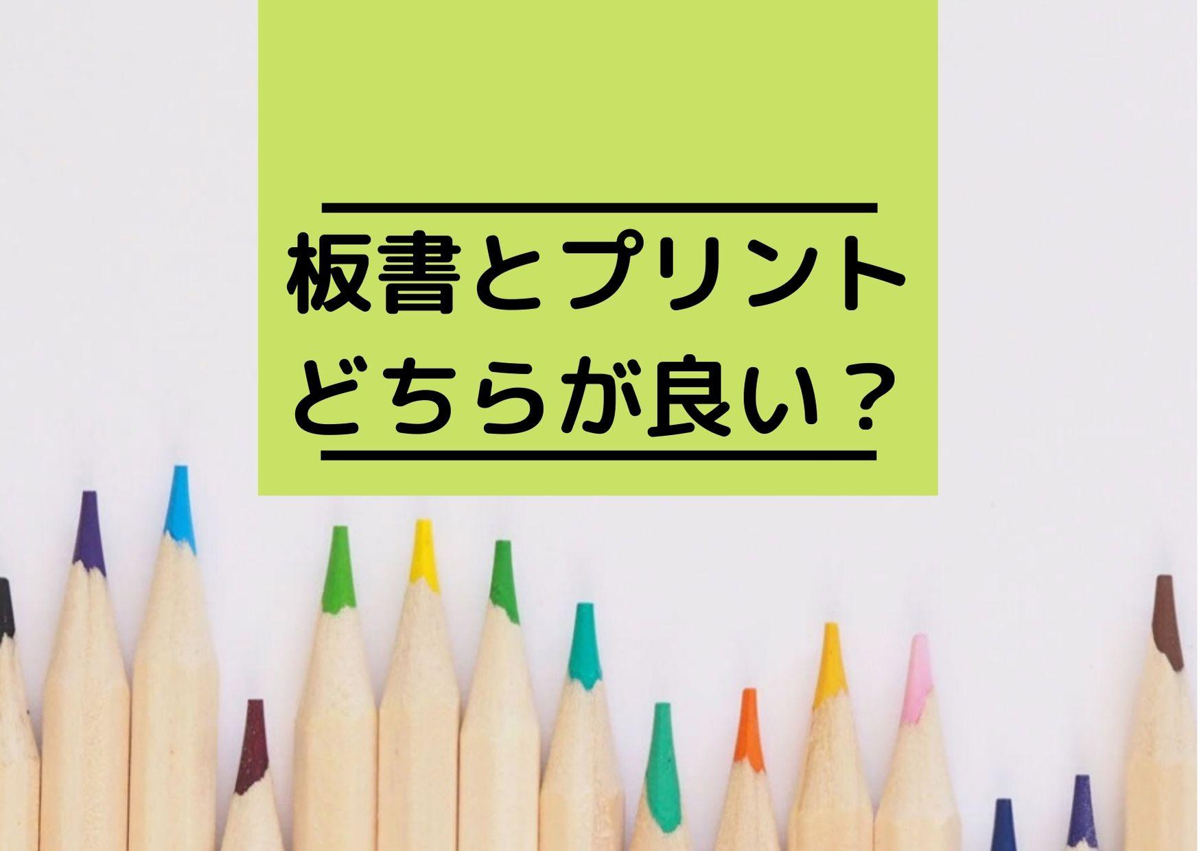 板書ノートとプリントはどちらが学習効果が高い授業か