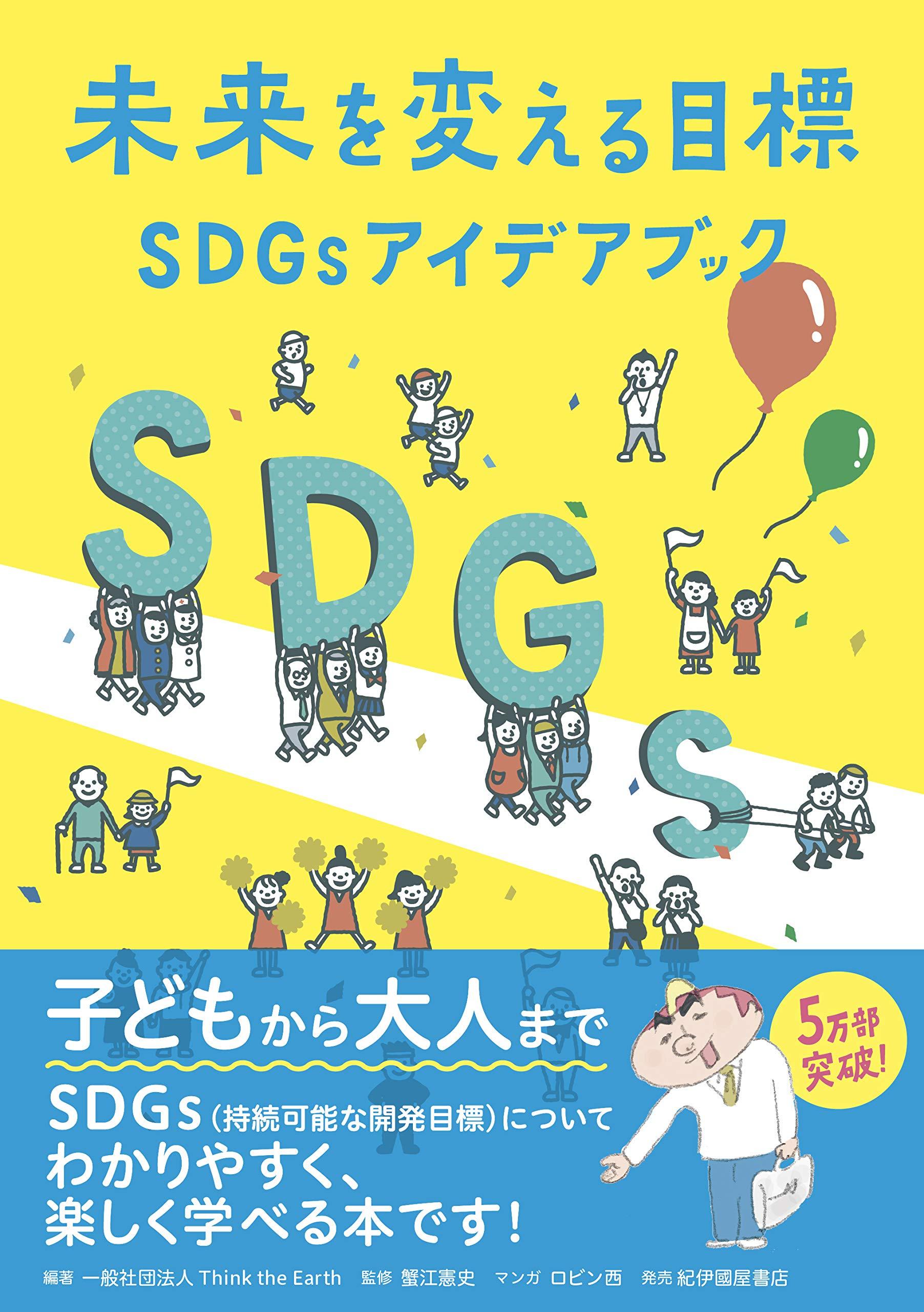 【連載第2回】生徒とSDGsの出会い【探究×SDGs】