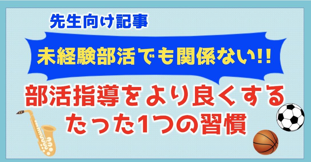 【先生向け】部活動指導のポイント