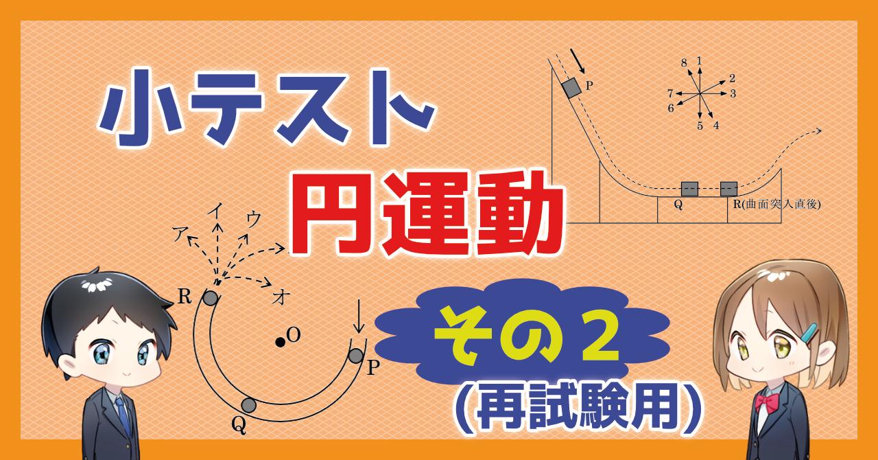 【小テスト】円運動〜その2〜