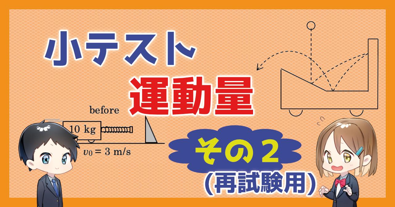 【小テスト】運動量〜その2〜