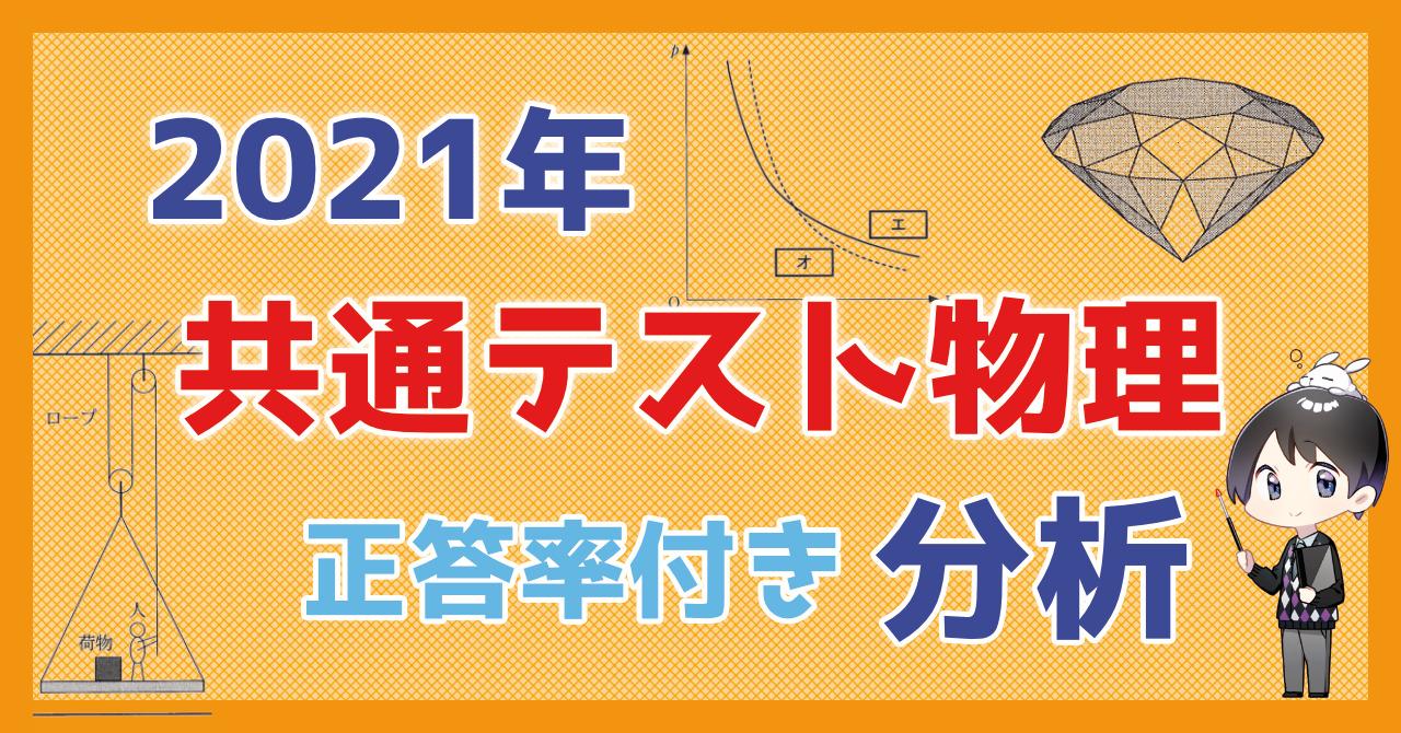 【正答率付き】2021共通テスト物理 解説と分析【第一日程】
