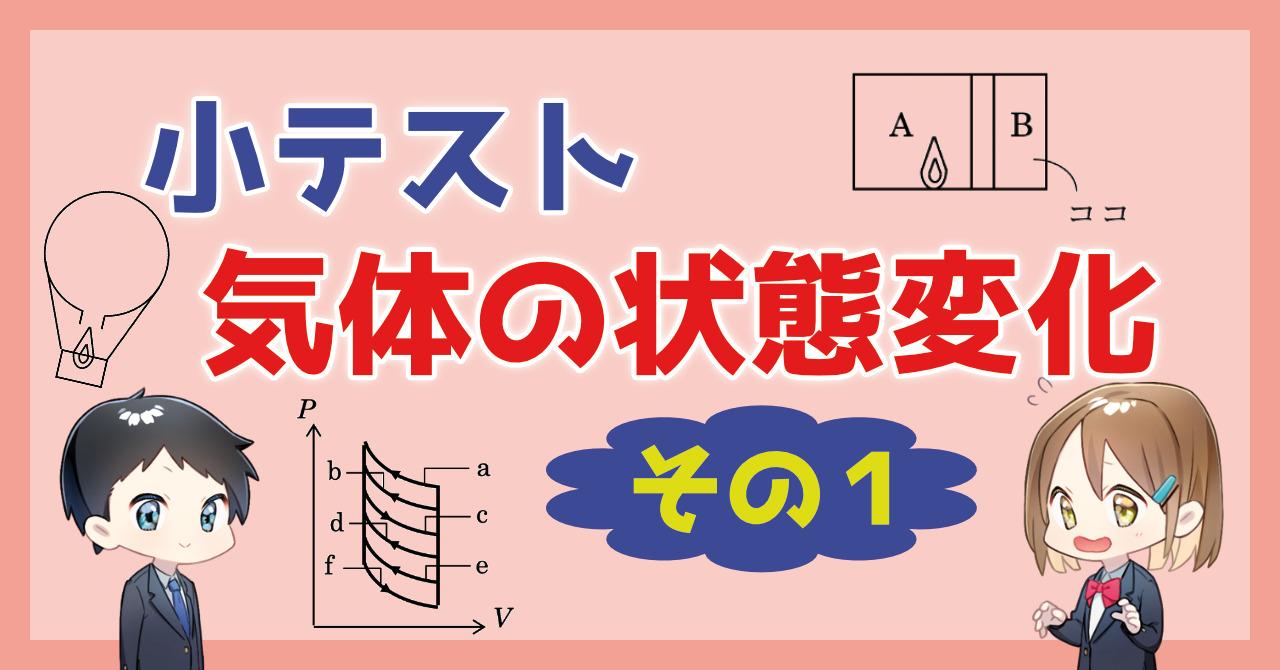 【小テスト】気体の状態変化〜その1〜