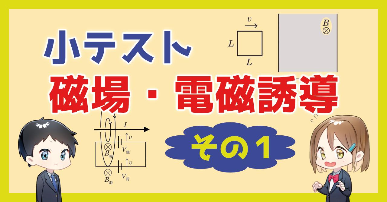 【小テスト】磁場・電磁誘導〜その1〜