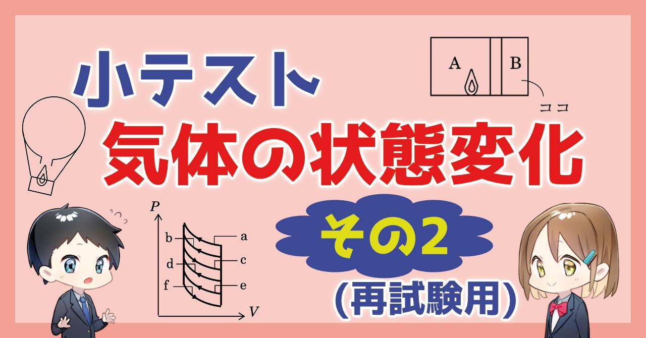【小テスト】気体の状態変化〜その2〜