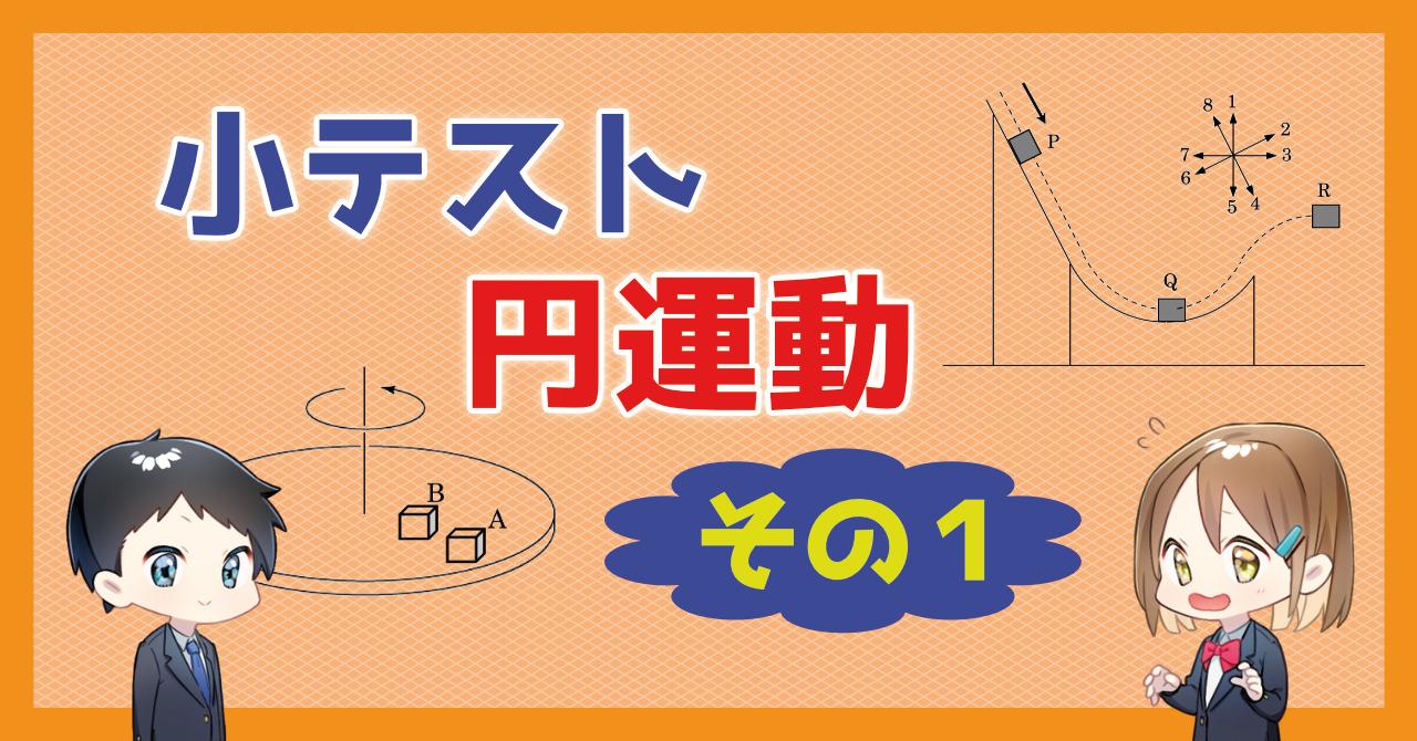 【小テスト】円運動〜その1〜