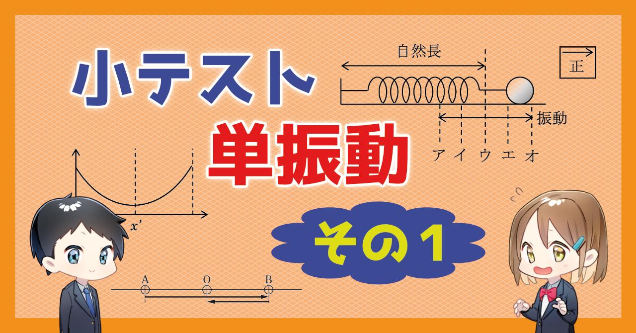 【小テスト】単振動〜その1〜