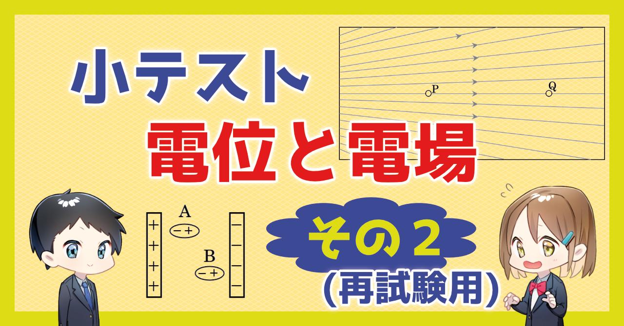 【小テスト】電位と電場〜その2〜
