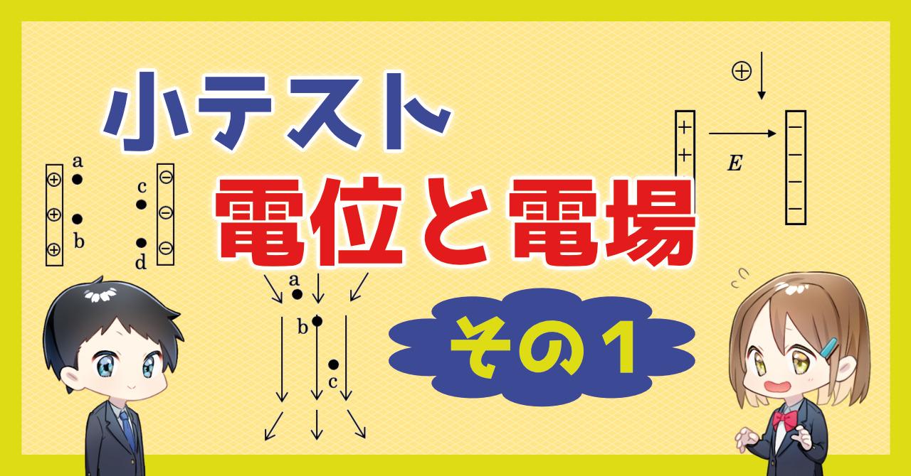【小テスト】電位と電場〜その1〜