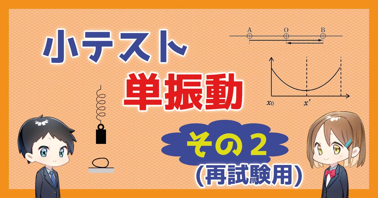 【小テスト】単振動〜その2〜